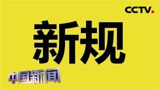 [中国新闻] 一批新规5月施行 新修订条例加大政府信息公开力度 | CCTV中文国际