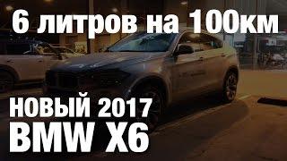 BMW X6 2017 Ночной Обзор