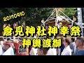 神奈川倉見神社神幸祭・神輿渡御2017 09 10