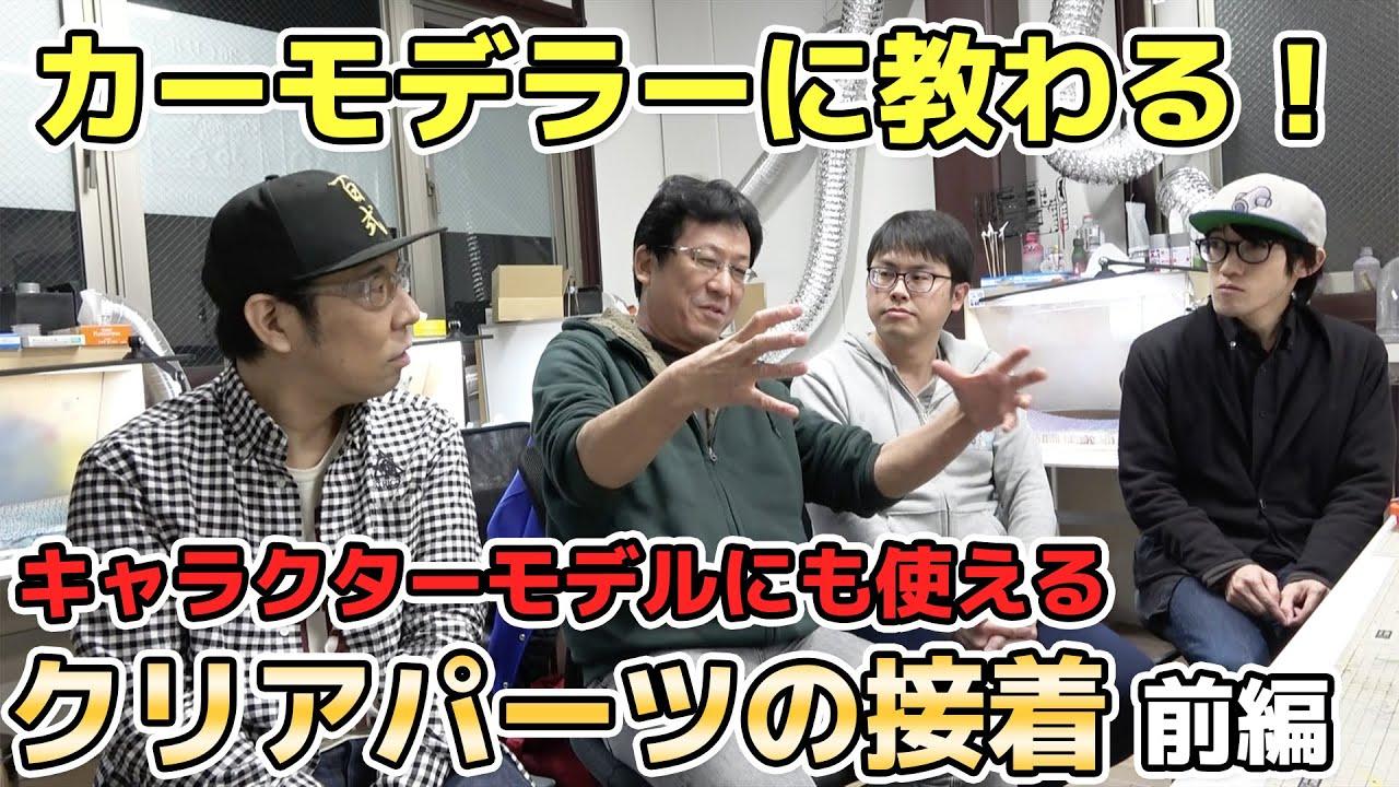 【イニシャルQ後夜祭】カーモデラーken-1さん&HobbySpace36店長たけちゃんに教わる!キャラクターモデルにも使えるツール&テクニック 【前編】