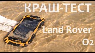 Краш-тест Sigma Mobile PQ15 (Land Rover O2; Oinom LMV7h) защищенного телефона