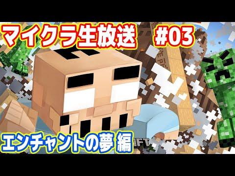 吉田のマイクラ生放送 #03「エンチャントの夢 編」