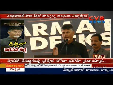 ఢిల్లీ అదిరిపడేలా గళం | CM Chandrababu Speech at TDP Dharma Porata Deeksha in Delhi | CVR News