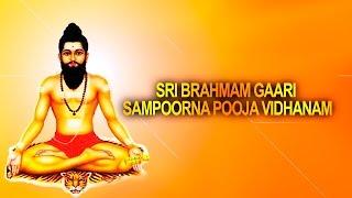 Sri Brahmam Gari Sampoorna Pooja Vidhanam  Devotional Album - Lord Veera Brahmam Kalagnanam