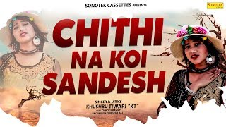 Chithi Na Koi Sandesh Khushbu Tiwari Mp3 Song Download