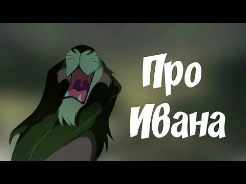 Про Ивана   Король и шут   Клип Король лев   Clip Tne Lion king    About Ivan