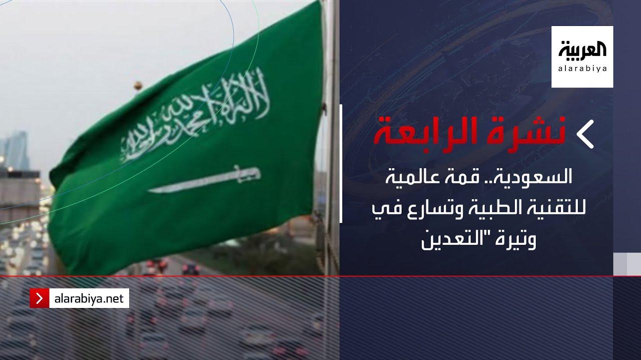 نشرة الرابعة كاملة   السعودية.. قمة عالمية للتقنية الطبية وتسارع في وتيرة -التعدين-  - 16:56-2021 / 9 / 14