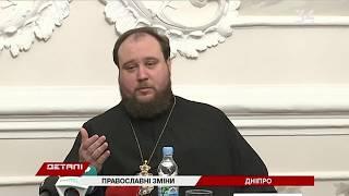 Нужно ли повторно крестить детей и венчаться вЕдиной украинской православной церкви?