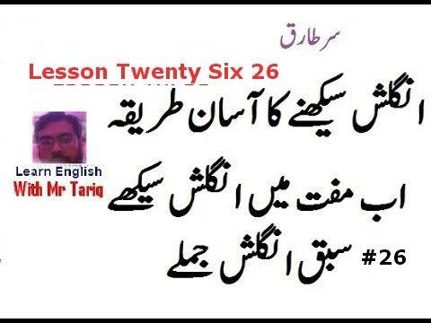 Lesson Twenty Six English Sentences In Urdu by Tariq Aziz