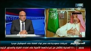 تحركات سعودية فى مصر لوأد الفتنة على السوشيال ميديا x#xنشرة_المصرى_اليومx