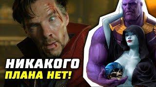 Мстители 4 - У Стрэнджа не было плана | Теории | Трейлер | Аннигиляция | Марвел | Разбор | Тизер