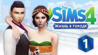 the Sims 4 Жизнь в городе: #1