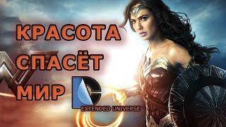 Чудо-женщина - обзор фильма во спасение Вселенной DC
