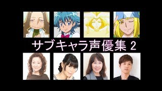 今回は『ハートキャッチ』~『ハピネスチャージ』の声優紹介です。小林由美子のところ、しんのすけは敢えて入れませんでした。 坂本千夏...