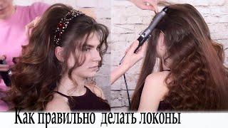 Локоны на длинные волосы урок№30