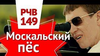 """РЧВ 149 Moskaly Dog и """"Красная ненависть"""" пропаганда в сериалах"""