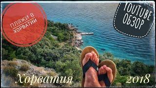 видео Что и где снять в Хорватии у моря для отдыха с детьми?