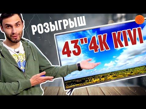 """ВСЕ ФИШКИ 43"""" 4K телевизора KIVI + Розыгрыш"""