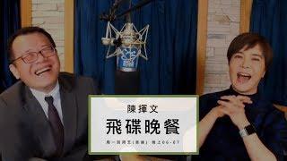 '18.11.20【觀點│陳揮文時間】高雄女兒李艷秋:「因為韓國瑜,選舉變好看」