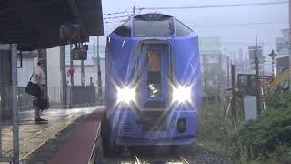 "宗谷本線 稚内駅 特急「サロベツ」到着 Limited Express ""Sarobetsu"", JR Sōya Main Line Wakkanai Station (2020.8)"