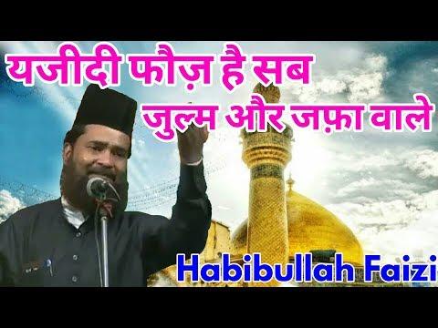 Habibullah Faizi__Yajidi Fouz Hai Sab Zulm Aur Zafa Wale