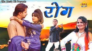New Haryanvi Song || Rog || रोग || Sonia Garg || Mukesh Raghav || Haryanvi Song 2019