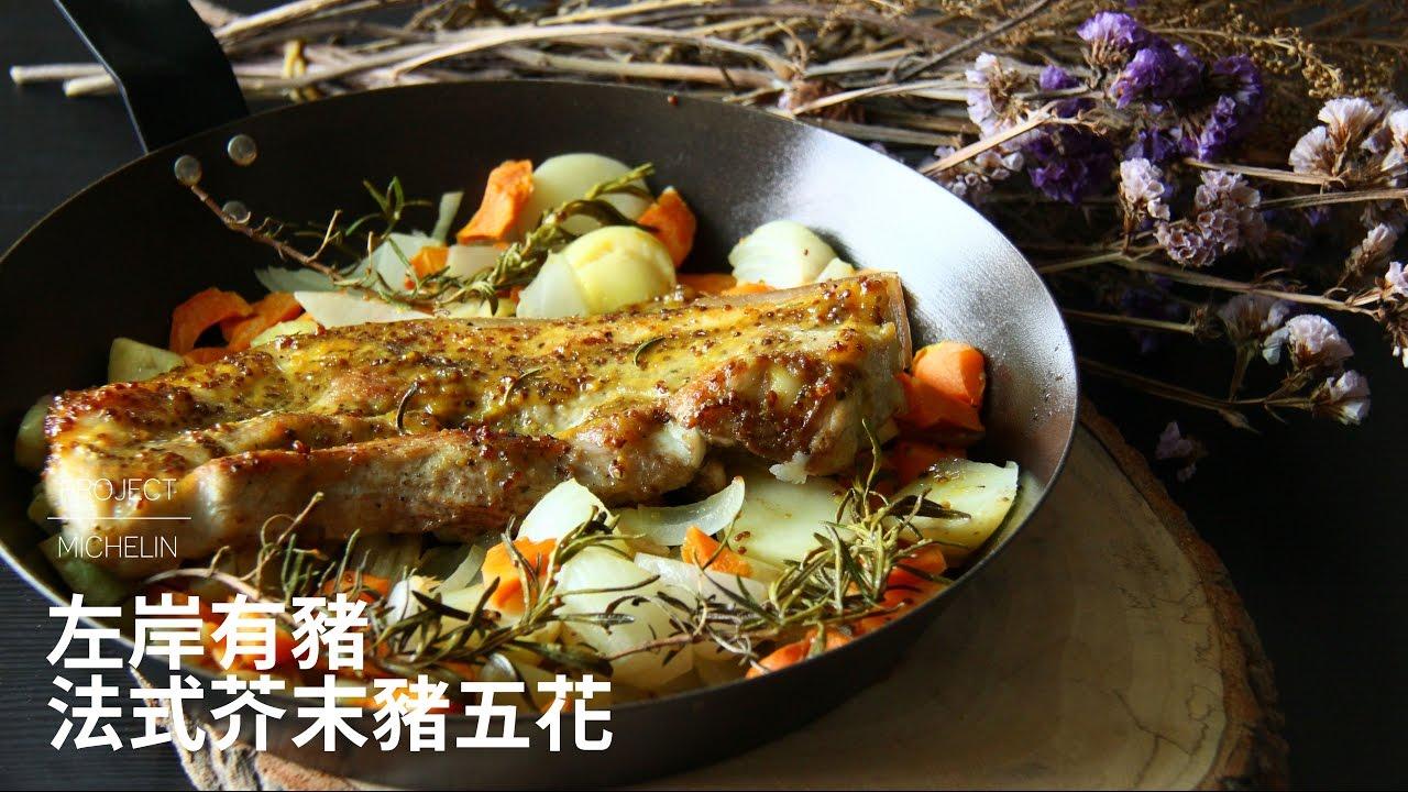 左岸有豬 法式芥末豬五花   Miss米廚房 - YouTube