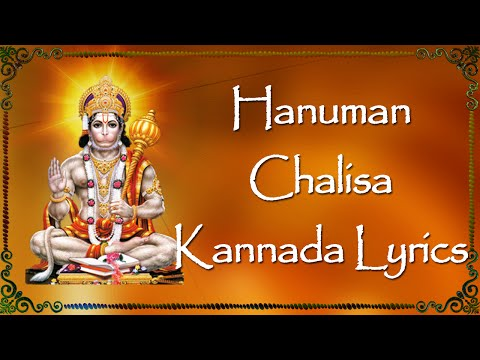 Hanman Chalisa with Kannada Lyrics | Devotional Lyrics | Bhakthi