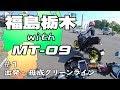福島栃木 with MT-09 #1【GLADIUS400】 出発→郡山市→母成グリーンライン