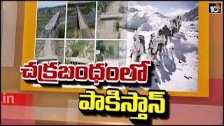 చక్రబంధంలో పాకిస్తాన్, ఇక పాక్ కుట్రలకు చెక్   India Keeps Check To Pakistan In Border Areas   10TV