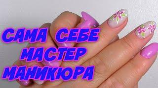 Маникюр на себе Мой весенний дизайн на ногтях База МИИС Милка