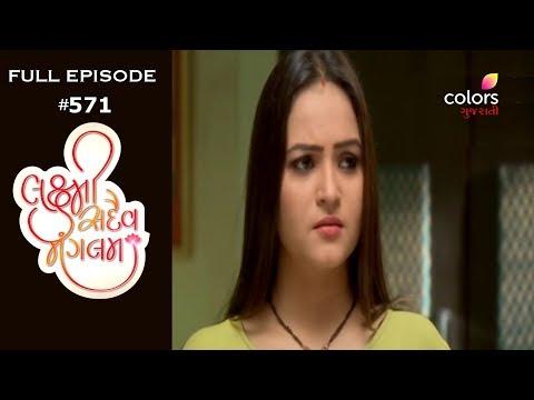 Laxmi Sadaiv Mangalam 2nd November 2019 લક્ષ્મી સદૈવ મંગલમ Full Episode
