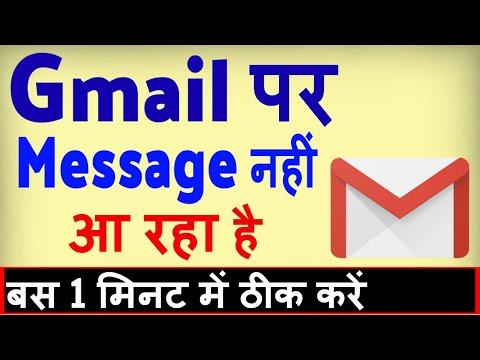 Gmail par Message nahi aa raha hai ? how to fix gmail not receiving emails