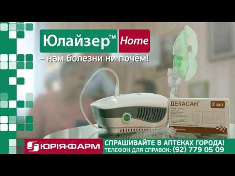 Юлайзер Home - современный способ ингаляции при простуде (2016)
