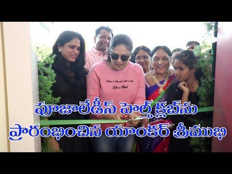 #pooja health club  పూజా లేడీస్ హెల్త్ క్లబ్ ప్రారంభించిన యాంకర్ శ్రీముఖి  Sreemukhi #pennerutv