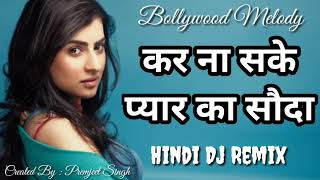 DJ Remix Song 2018 || Kar Na Sake Pyar Ka Sodha || Old Is Gold || Hii Bass DJ Song || Jangid Music