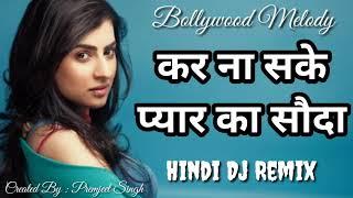 DJ Remix Song 2018 || Kar Na Sake Pyar Ka Sodha || Old Is Gold || Hii Bass DJ Song || Jangid Music