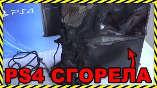 КАК У МЕНЯ СГОРЕЛА PS4