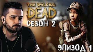 ВСЕ, ЧТО ОСТАЛОСЬ ► Эпизод 1 Сезон 2 ► The Walking Dead