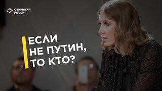 Ксения Собчак в клубе «Открытая Россия»