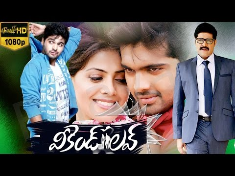 Weekend Love Telugu Full Movie || Adit,...