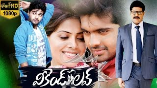 Weekend Love Telugu Full Movie || Adit, Supriya Shailaja, Sri Hari || Full HD 1080p
