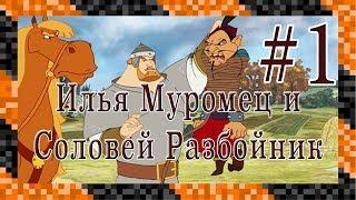 Илья Муромец и Соловей Разбойник #1