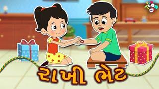 રાખી ભેટ - Rakhi Gift | Raksha Bandhan Special | બાલવાર્તા | ગુજરાતી વાતો | Gujarati Moral Stories