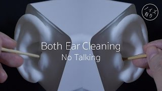 [ASMR] 耳かきの音(両耳同時) Both Ear Cleaning#4 [声なし-No Talking] thumbnail