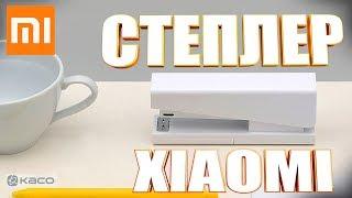 Степлер Xiaomi Mi Kaco Lemo Stepler White. Обзор