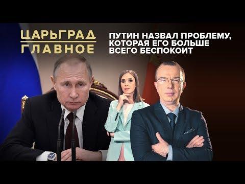 Путин назвал проблему, которая его больше всего беспокоит