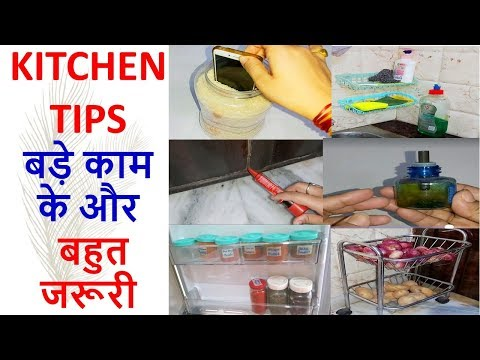 Kitchen Tips | Useful Kitchen Tips And Tricks In Hindi | Monsoon Kitchen Tips | Latest kitchen Tips