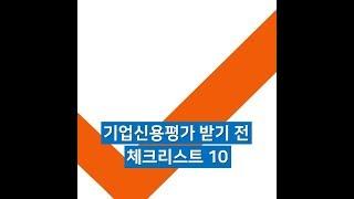기업신용평가받기전체크리스트10