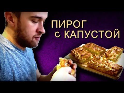 Как сделать пирог с капустой из слоеного теста